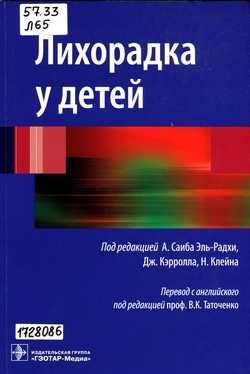 lihoradka-cover